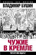 Владимир Бушин -Чужие в Кремле. Чего от них ждать?