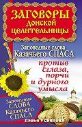 Дарья Усвятова - Заговоры донской целительницы. Заповедные слова Казачьего Спаса против сглаза, порчи и дурного умысла