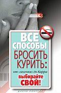 Дарья Нестерова -Все способы бросить курить: от «лесенки» до Карра. Выбирайте свой