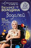 Василиса Владимировна Володина -Водолей. Любовный прогноз на 2014 год