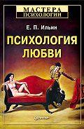 Е. П. Ильин - Психология любви