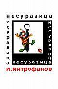 Игорь Митрофанов -Несуразица