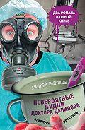Андрей Левонович Шляхов -Невероятные будни доктора Данилова: от интерна до акушера (сборник)