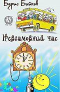 Борис Байков -Невгамовний час