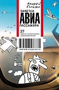 Андрей Бильжо -Заметки авиапассажира. 37 рейсов с комментариями и рисунками автора