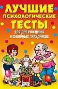 Валентина Александровна Стануль - Лучшие психологические тесты для дня рождения и семейных праздников