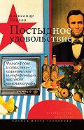 Александр В. Павлов -Постыдное удовольствие. Философские и социально-политические интерпретации массового кинематографа