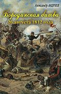 Александр Радьевич Андреев - Бородинская битва 26 августа 1812 года