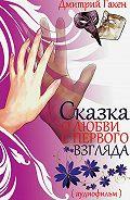 Дмитрий Гакен -Сказка о любви с первого взгляда