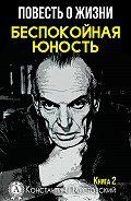 Константин Паустовский -Беспокойная юность