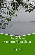 Валерий Владимирович Лохов -Сказки Деда Лоха. Сборник 3