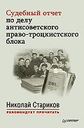 Сборник - Судебный отчет по делу антисоветского право-троцкистского блока