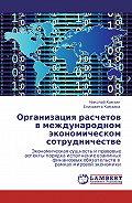 Елизавета Камзина -Организация расчетов в международном экономическом сотрудничестве
