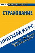 Коллектив авторов -Страхование. Краткий курс