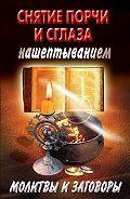 Екатерина Виноградова -Снятие порчи и сглаза нашептыванием. Молитвы и заговоры