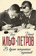 Евгений Петров - В краю непуганых идиотов (сборник)