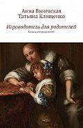 Татьяна Клищенко -Игроводитель для родителей. Книга для родителей