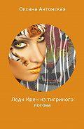 Оксана Антонская -Леди Ирен из тигриного логова