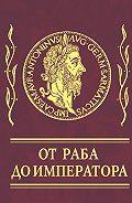 Марк Аврелий Антонин -Афоризмы. От раба до императора