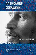Александр Секацкий - Размышления