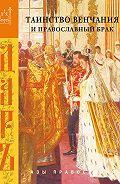 Сборник -Таинство венчания и православный брак
