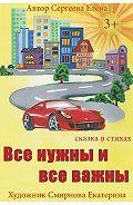 Елена Сергеева - Все нужны и все важны