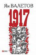 Ян Валетов -1917, или Дни отчаяния