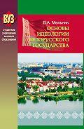 Владимир Мельник -Основы идеологии белорусского государства