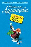 Татьяна Луганцева - Белоснежка и семь трупов