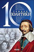 Дмитрий Кукленко - 10 гениев политики