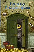 Наталья Александрова - Дом призрака
