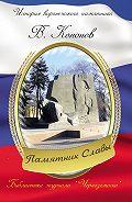 Валерий Кононов -Памятник Славы