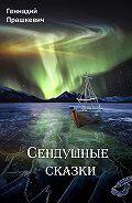 Геннадий Прашкевич - Сендушные сказки (сборник)