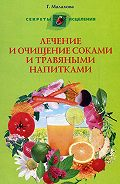 Галина Малахова -Лечение и очищение соками и травяными напитками