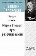 Наталия Басовская - Мария Стюарт: путь королевы
