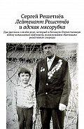 Сергей Решетнёв -Лейтенант Решетнёв и адская мясорубка