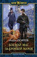 Игорь Осипов -Боевой маг. За кромкой миров