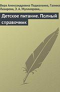 Г. Трофимова -Детское питание. Полный справочник