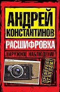 Игорь Шушарин - Расшифровка