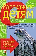 Виктор Мороз, Л. Бурмистрова - Расскажите детям о птицах