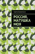 Георгий Скрипкин -Россия, матушка моя