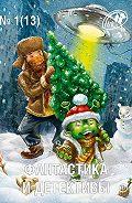 Сборник - Журнал «Фантастика и Детективы» №1 (13) 2014