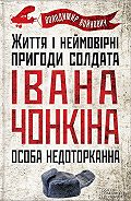 Владимир Войнович -Життя і неймовірні пригоди солдата Івана Чонкіна. Особа недоторканна