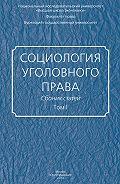 Сборник статей - Социология уголовного права. Сборник статей. Том I