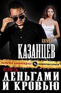 Кирилл Казанцев - Помощь деньгами и кровью