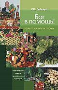 Геннадий Лебедев -Бог в помощь. Чудеса на шести сотках