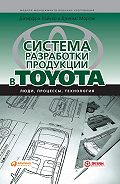 Джеффри Лайкер -Система разработки продукции в Toyota. Люди, процессы, технология