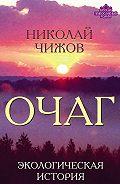 Николай Чижов - Очаг. Экологическая история