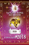 Татьяна Борщ -Лев. Гороскоп на 2018 год