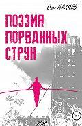 Олег МАХНЕВ -Поэзия порванных струн